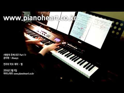 윤미래(T) - Always 피아노 연주(태양의 후예 OST),pianoheart