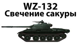 WZ-132 - Свечение сакуры