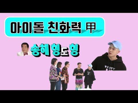 [갓세븐 잭슨] 아이돌 친화력 갑(甲)