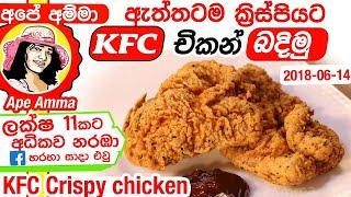 ✔ අපේ අම්මා ක්රිස්පි චිකන් බදින හරි ක්රමය KFC style fried chicken with (English Sub)by Apé Amma