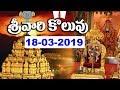 శ్రీవారి కొలువు సేవ | Srivari Koluvu Seva | 18-03-19 | SVBC TTD