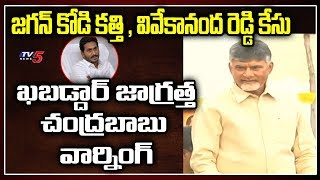 Chandrababu warns CM YS Jagan in Kuppam!..