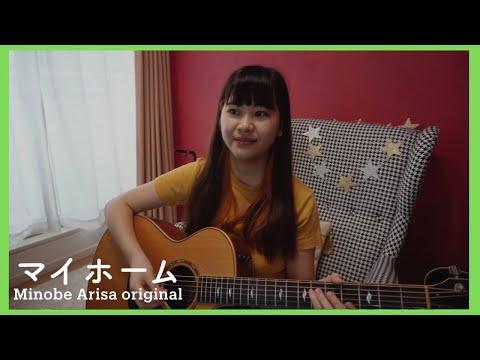 マイホーム/みのべありさ -acoustic ver.-オリジナル曲フルバージョン【弾き語り】in my room