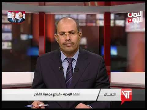 قناة اليمن اليوم - نشرة الثامنة والنصف 13-11-2019