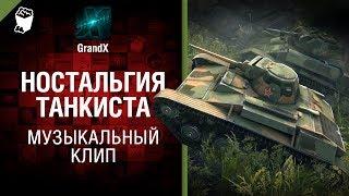 Ностальгия танкиста - Музыкальный клип от GrandX