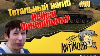 Hellcat [Понерфили?] ТН World of Tanks (wot) #51