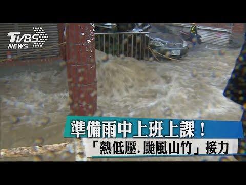 準備雨中上班上課! 「熱低壓、颱風山竹」接力