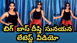 Big Boss fame Deepthi Sunaina latest video goes viral..