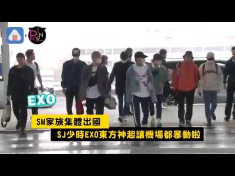 【韓國】SM家族集體出國 SJ少時EXO東方神起讓機場都暴動啦