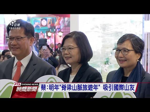 蔡總統出席國際旅展開幕 宣示力推觀光