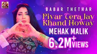 Mehak Malik - Piyar Tera Jay Khand Howay - Babar Thethar - Zafar production Official