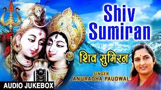 Shiv free puja download mera paudwal anuradha meri man mandir