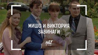 nb! Мишо и Виктория завинаги (2019) - къс филм