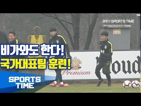 [국가대표]비가 와도 멈추지 않은 대표팀 훈련!(Feat. 손흥민,이강인) (스포츠타임 현장)
