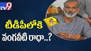 YSRCP leader Vangaveeti Radha likely to join TDP..
