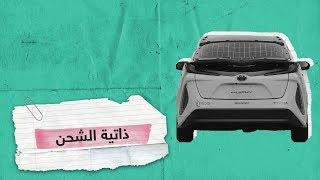 تويوتا تختبر سيارة تعمل دون أي تكاليف! تعرف عليها |  ...