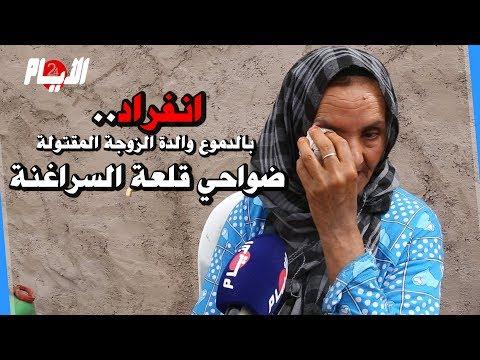 انفراد.. بالدموع والدة الزوجة المقتولة على يد زوجها تكشف السبب الكارثي للجريمة الوحشية ضواحي قلعة ال