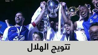 تتويج الهلال بلقب الدوري السعودي للمحترفين 2017 -2018     -