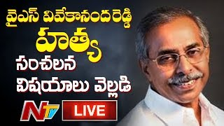 LIVE: YS Jagan at Pulivendula || YS Vivekananda Reddy Passed Away | LIVE Updates | NTV LIVE