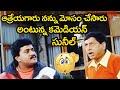 ఆత్రేయ గారు నన్ను మోసం చేసారు అంటున్న కమెడియన్ సునీల్  | Sunil Comedy Scenes | NavvulaTV