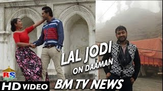 Laal Jodi on Daman || BM TV NEWS || Baishak 26