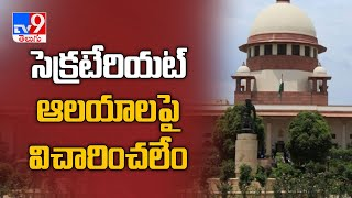 Supreme Court rejects petition seeking reconstruction of r..