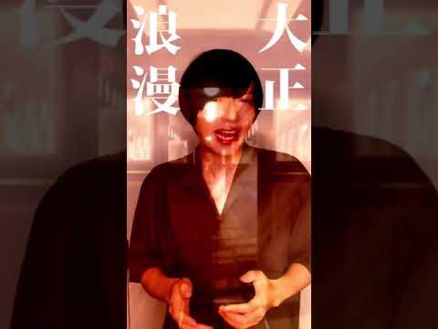 男が原曲キーで「大正浪漫/YOASOBI」歌ってみた!#shorts