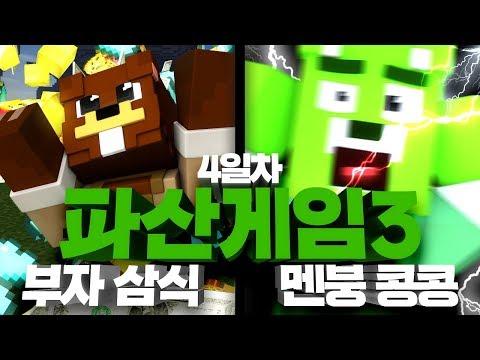 *풀버전* 파산게임 시즌3 4일차 삼식 & 콩콩 화면 // Minecraft - 양띵(YD)