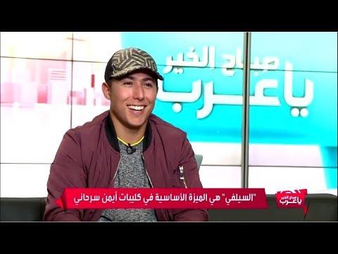 الحلقة الكاملة لأيمن السرحاني ببرنامج صباح الخير يا عرب  2018 Jadid Aymane Serhani