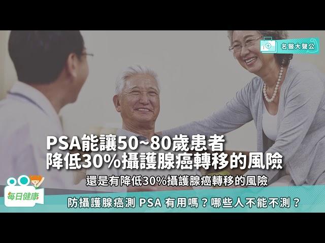 攝護腺癌如何發現?這些人最需要做PSA篩檢!