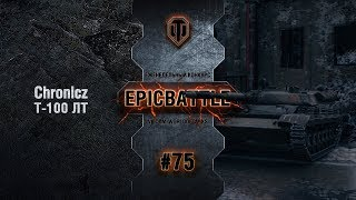 Превью: EpicBattle #75: Chronicz / Т-100 ЛТ