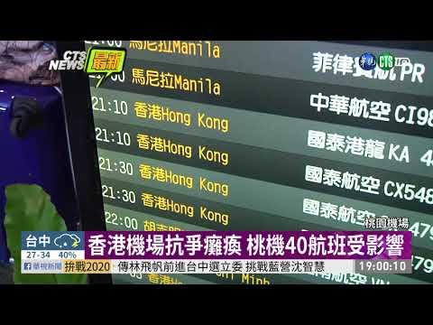 香港機場抗爭癱瘓 桃機40航班受影響   華視新聞 20190812