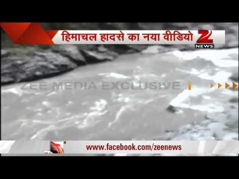 Zee Exclusive: हिमाचल हादसे का वीडियो