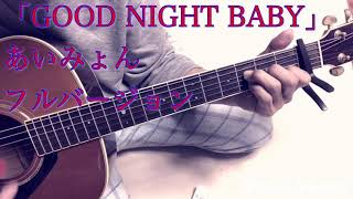 「 GOOD NIGHT BABY 」〜アップテンポバージョン〜 あいみょん さんのカバーです♪( ´▽`)