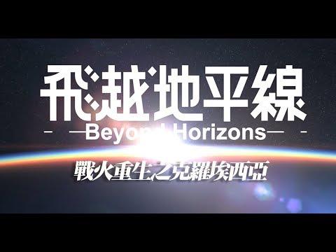 戰火重生之克羅埃西亞 《飛越地平線:Beyond Horizons》