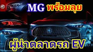 เผยภาพ All New MG HS 2021?, MG พร้อมลุยตลาดรถยนต์ EVและ  Phev