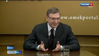 Губернатор Омской области Александр Бурков дал большое интервью двум ведущим телеканалам региона