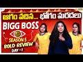 ఆగం వదిన - భోగం మరదలు | Bigg Boss 5 Review Day1 | Bigg Boss 5 Analysis by Galli Poris | #BB5 Updates