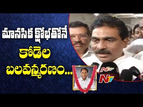 Lagadapati Rajagopal Offers Condolence To Kodela Siva Prasad's Family