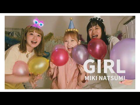 【MV】みきなつみ「GIRL」(official music video)【iPhone】【DIY】