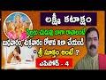 Lakshmi Vaibhavam Epi - 4 | Sri Chirravuri | Ardhika Samasyalu | Money Problems | Lakshmi Kataksham