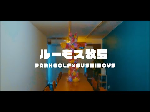 PARKGOLF × SUSHIBOYS - ルーモス牧島(official music video)
