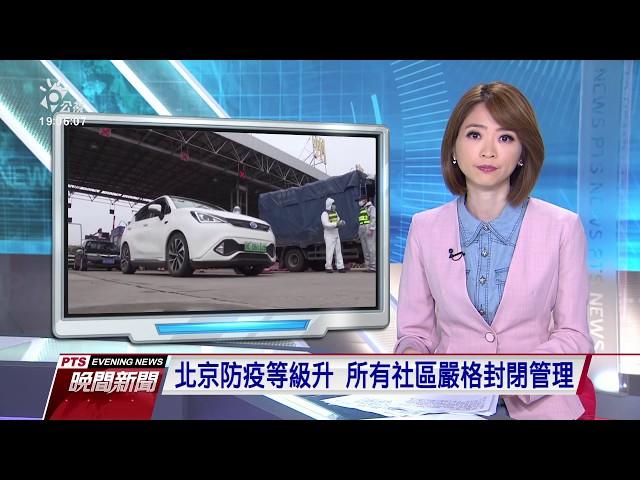 北京新增確診31例 今起中小學停止上課