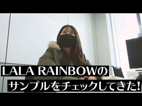 LALA RAINBOWの色校check!