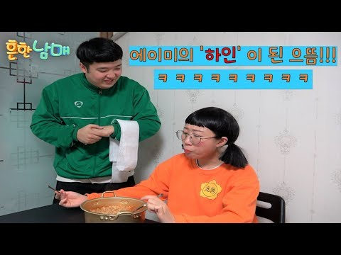 (웃찾사 흔한남매 홈비디오 17)에이미의 '하인' 이 된 으뜸ㅋㅋㅋㅋㅋ