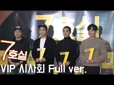 '7호실' VIP 시사회 Full ver. (EXO, 도경수, 세훈, 시우민, 첸, NCT, 고준희 등)