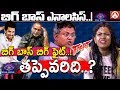 Geetha vs Babu Bigg Fight : Who is Correct?