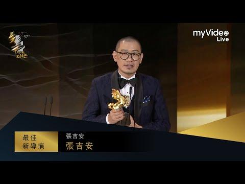 金馬57 最佳新導演 張吉安《南巫》|myVideo獨家線上直播