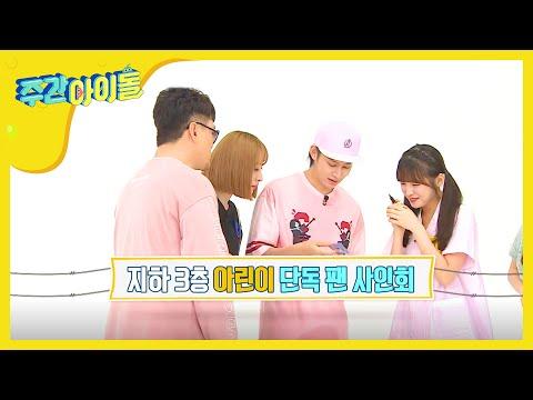 (Weekly Idol EP.263) EXID Hani wants OH MY GIRL Arin's autograph