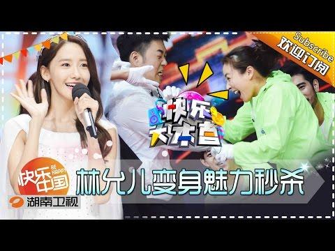 《快乐大本营》20160326期: 林允儿快本首秀飙中文 陈坤卖萌表白允儿 Happy Camp: First Show Of Yoona【湖南卫视官方版1080P】